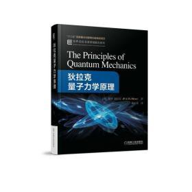 狄拉克量子力学原理