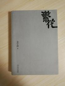 茅盾文学奖作品:《繁花》 金宇澄签名签赠本