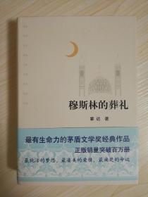 茅盾文学奖作品:《穆斯林的葬礼》 霍达签名签赠本  精装 一版一印