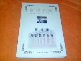 精装《旷世名典:哲学卷----忏悔录。基督教的本质》