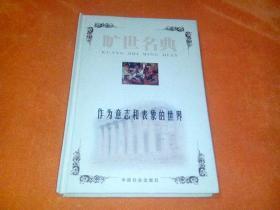 精装《旷世名典:哲学卷----作为意志和表象的世界》