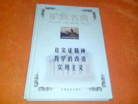 精装《旷世名典:哲学卷----论实证精神。哲学的改造。实用主义》