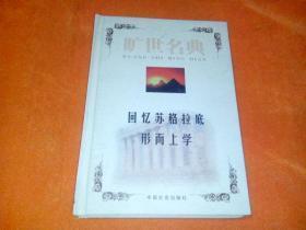 精装《旷世名典:哲学卷----回忆苏格拉底。形而上学》