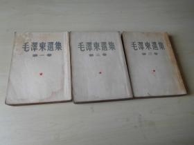 毛泽东选集一、二、三卷【一版一印】