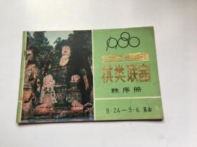全国棋类联赛1980(秩序册)