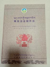 藏族冶金制作法(第7箱)藏汉双语