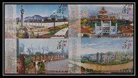 明信片-兰州风光黄河风情线.水车.碑林.龙源.4张.2009