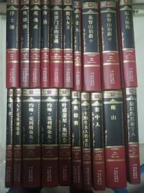 世界文学名著典藏(18套)