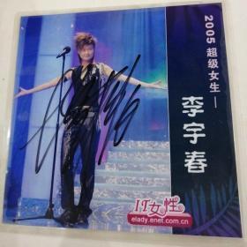 李宇春签名照片