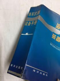 海军武器装备手册