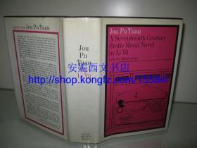 1967年英文《肉蒲团》--- 英译古典小说,40副左右精美木刻插图,精装带书衣,Jou Pu Tuan