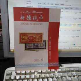 新疆钱币2011年第4期
