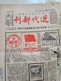 近代邮刊(总号第58期)