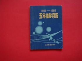 1985-1989五年袖珍月历