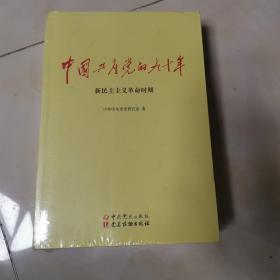 中国共产党的九十年 全三册  未开封