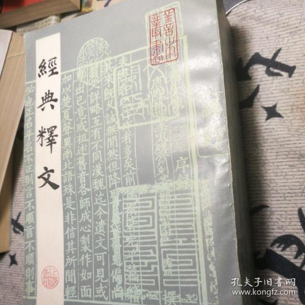 经典释文(全三册)(一版一印)