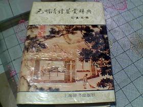 元明清诗鉴赏辞典