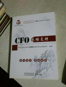 CFO 战略支持