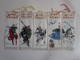 《三国演义》人物书签一套5张(塑料制)