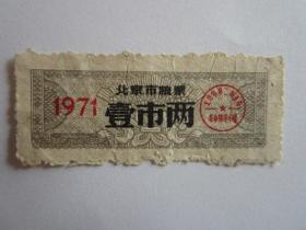 1971年北京市粮票壹市两
