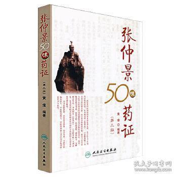 张仲景50味药证