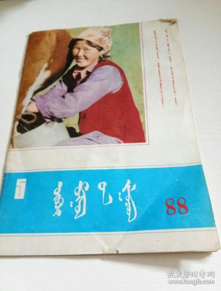 蒙文版:内蒙古青年(1988年第5期)