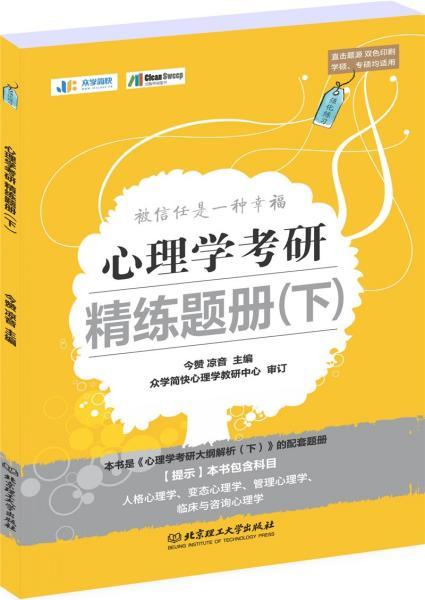 2020心理学考研精练题册(下)