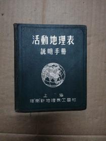 1954年活动地理表一:中国经济地理说明手册(上海指南针地理表工艺社出品)