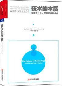 湛庐文化--技术的本质:技术是什么,它是如何进化的