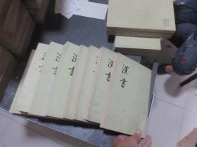 汉书(1-2-4-5-6-7-8-11    8本合售)中华书局