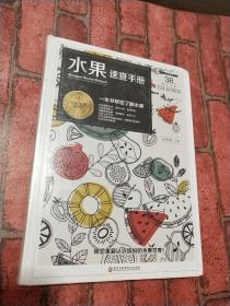 水果速查手册/美好生活典藏书系