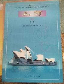 九年义务教育三年制初中学教科书(试用修订本)  几何  第一册