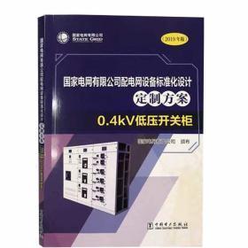 2019年版 国家电网有限公司配电网设备标准化设计定制方案0.4KV低压开关柜