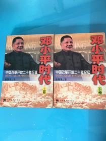 邓小平时代  中国改革开放二十年纪实(上下册)