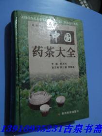 中国药茶大全(增订本)