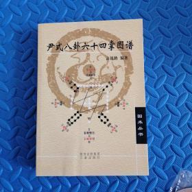 尹式八卦六十四掌图谱(原版保真  附光盘)