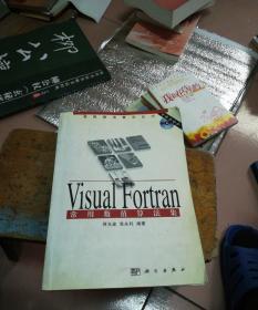 Visual Fortran常用数值算法集(常用数值算法丛书)(含盘)