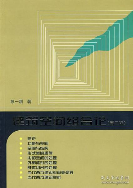 建筑空间组合论(第三版)