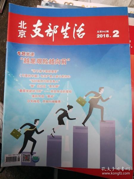 北京支部生活2018年第二期?