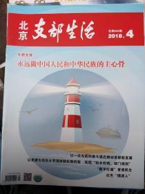 北京支部生活2018年第四期?
