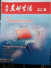 北京支部生活2018年第五期?