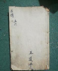 太史张天如详节春秋纲目句解左传汇镌(卷五卷六)