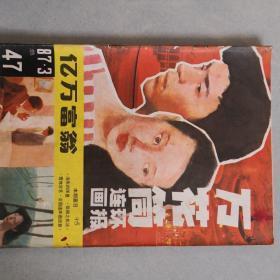 《万花筒连环画报》1987年三月出版
