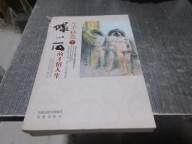 左手拈花:傅小石的才情人生    库2