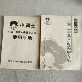 小霸王中英文电脑学习机 用户指南+使用手册[ 两册合售]