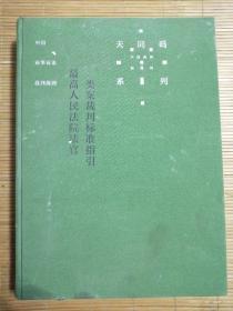 中国最高人民法院法官类案裁判标准指引(天同码系列,中国案例 钥匙号),布面精装。
