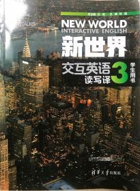 正版 新世界交互英语读写译3学生用书刘瑾 文旭9787302462941