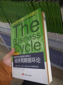 经济周期循环论:对利润、资本、信贷、利息以及经济周期的探究