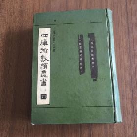 四库术数类丛书  九
