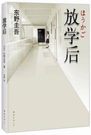 正版二手 放学后 [日]东野圭吾  著;赵峻  译 南海出版公司 9787544266222